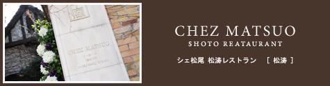CHEZ MATSUO 松濤レストラン